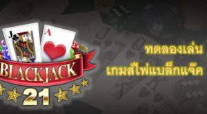 blackjack21-game-online