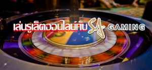 roulette-cheat-sa-gaming