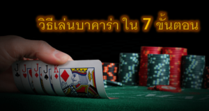play-baccarat-7step