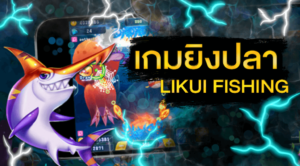 LIKUI FISHING